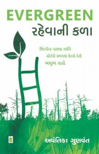Buy online at GujaratiBooks.com