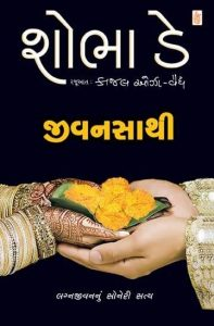 This book is available at GujaratiBooks.com