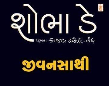 Shobha De book in Gujarati