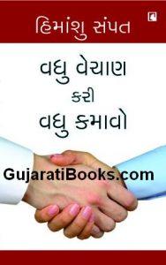 Gujarati book on sales & marketing