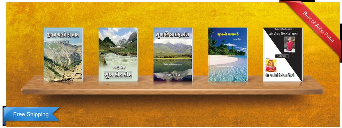 Ashu Patel's Gujarati books special offer
