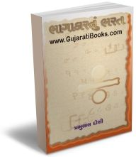 Bhagakar Nu Bharat