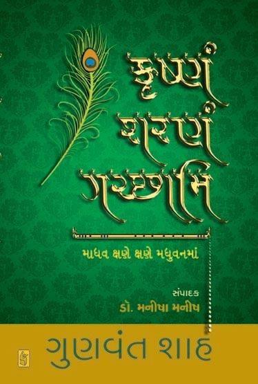 Krushnam Sharanam Gachchami book information
