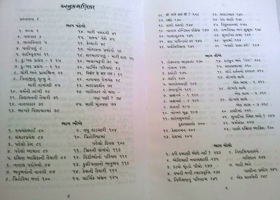 Autobiography Of Gandhiji in Gujarati
