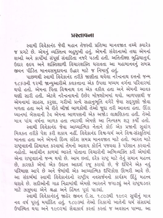 essay on terrorism in india in gujarati