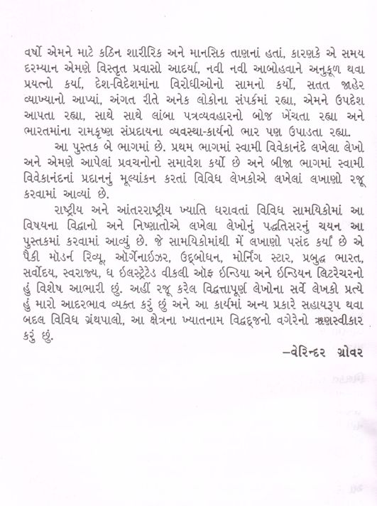 essay in gujarati on global warming