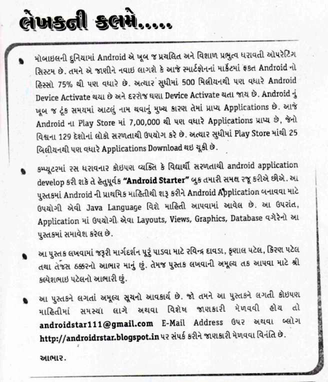 Essay of computer in hindi language