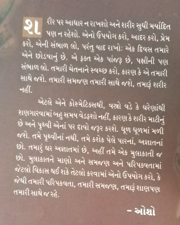 gujarati writing Gujarati is the main language of gujarat you can edit this page just click any blue edit link and start writing.