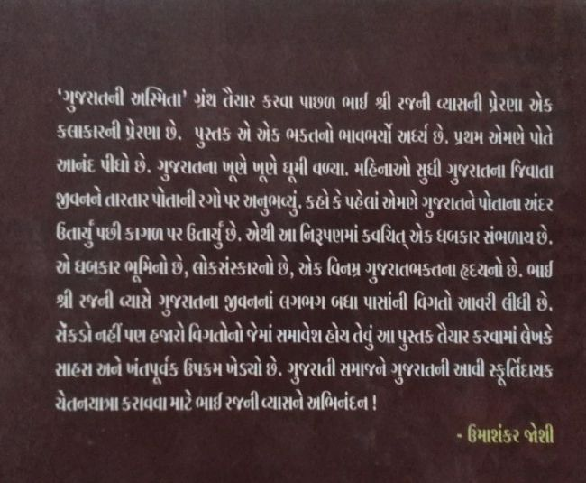 Gujarati sex stories in gujarati font
