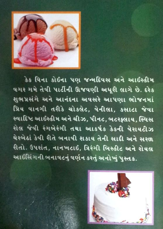 Gujarati story books pdf download most popular utilities software gujarati story books pdf forumfinder Choice Image