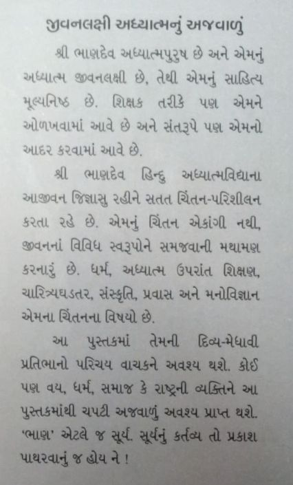 Diwali essay in gujarati language
