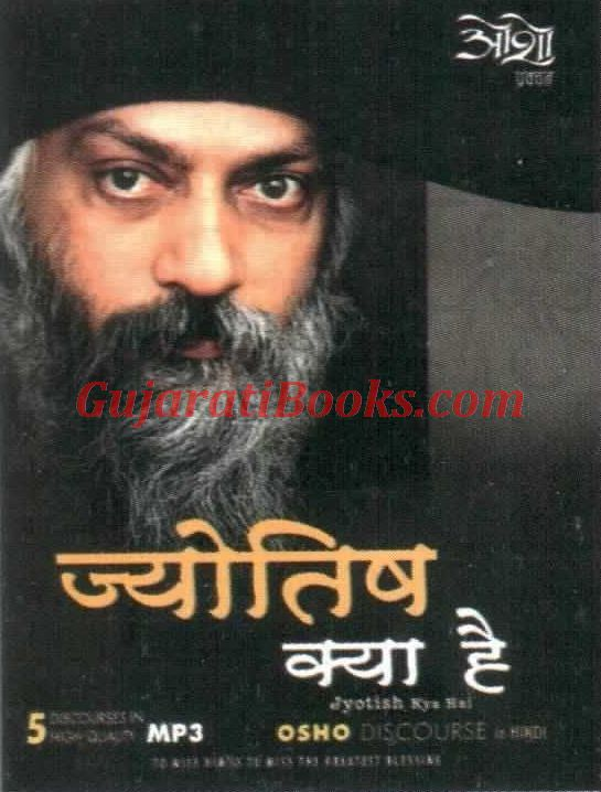 Free download osho hindi audio books livindiy.