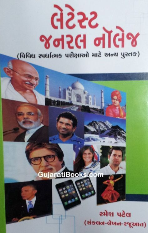 Latest General Knowledge book in Gujarati