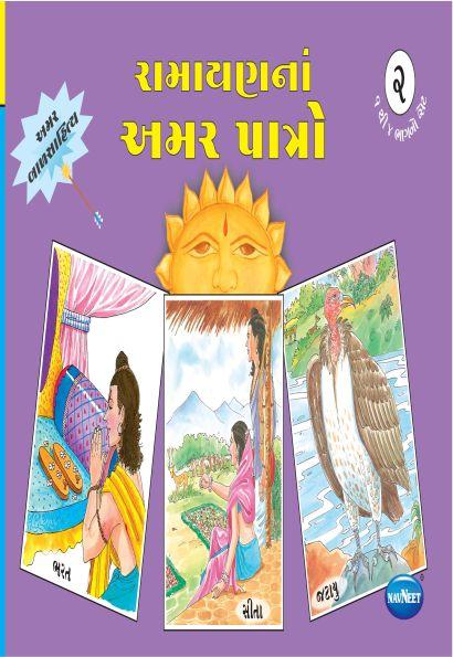 Ramayan Na Amar Patro - Gujarati - Book 2