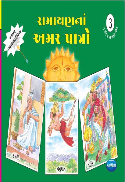Ramayan Na Amar Patro - Gujarati - Book 3
