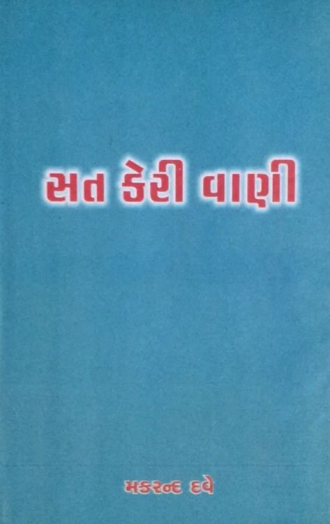 Sat Keri Vani book information