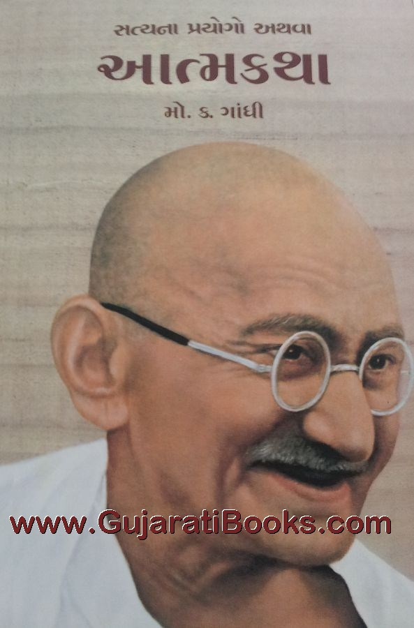 Mara Satyana Prayogo By Gandhiji