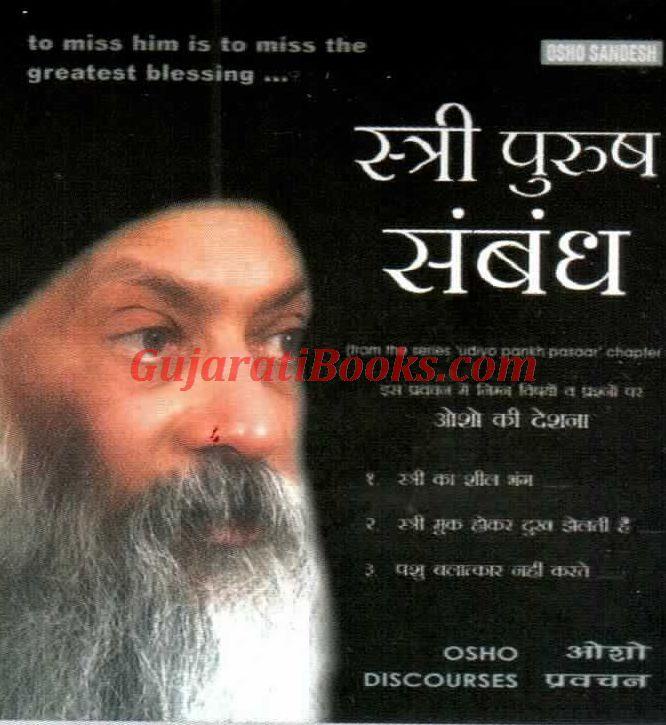 osho world hindi books