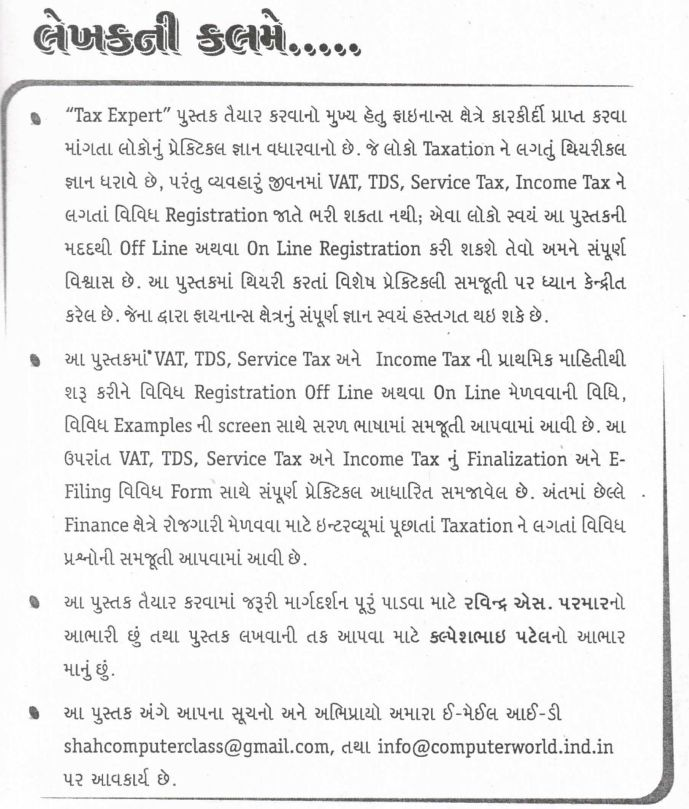 Essay on mother in gujarati