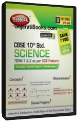 CBSE 10th Std Science (Concepts / Solved Papers / Worksheet)