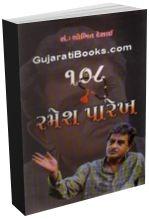 108 Ramesh Parekh