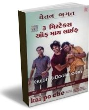 3 Mistakes Of My Life (in Gujarati)