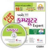 Bano Computer Expert Gujarati