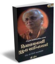 Himalyvasi Guruna Sanidhyama