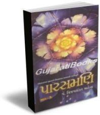Parasmani (3 books set)