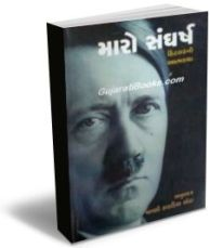Maro Sangharsh (Biography of Hitler in Gujarati)