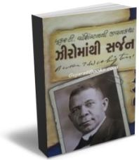 Zero Mathi Sarjan (Biography of Booker T. Washington)