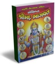 Sankshipt Shreemad Bhagvat