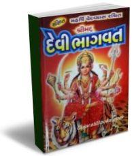 Sankshipt Shreemad Devi Bhagvat