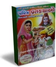Pavitra Vrat Kathao (Vaibhav Laxmi Ane Ashapura Vrat Sathe)