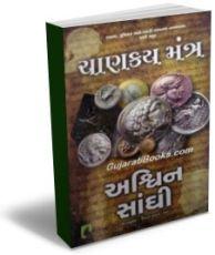 Chanakya Mantra