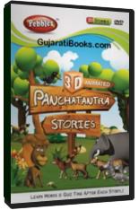 3D Animation Panchatandra Stories