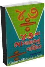 47 Bhagakar Nu Ganit