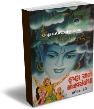 Krishna Ane Manav Sambandho
