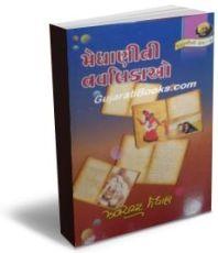 Meghani Ni Samagra Navalika 1-2
