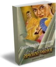 Samant Sinh Bihola 1-2