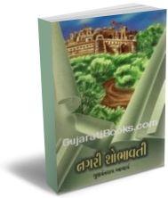 Nagari Shobhavati