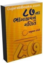 87 Na Bhagakar Nu Ganit