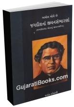 Abol Bole Che Jagdishna Jivan (Biography)