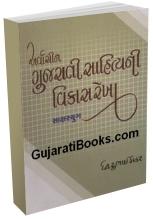 Arvachin Gujarati Sahityanu Vikasrekha Bhag - 3