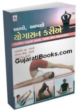 Aavo Aapne Yogasan karie