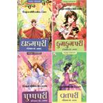 Adhbhut Pari Kathao Set of 4 Books
