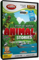 3D Animation Animal Stories