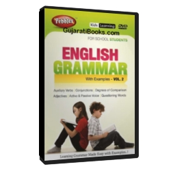 English Grammar with Example vol - 2