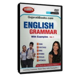 English Grammar with Example vol - 1