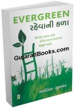 Evergreen Rahevani Kala